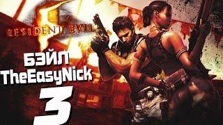 Прохождение Resident Evil 5  CO-OP Дмитрий Бэйл и TheEasyNick — Часть 3: Дикие Псы