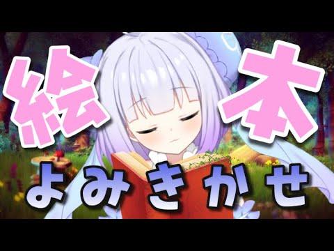 【睡眠導入】すやすや絵本読み聞かせ#03【新人Vtuber】