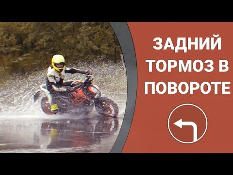 Торможение на мотоцикле в повороте задним тормозом. Трейлбрейкинг и задний тормоз.