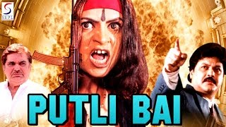 PUTLIBAI - Hindi Bold MATURED Movie 2016 Full Movie - Hindi Latest Movie HD