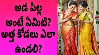 How should be relation between Mother in law and daughter in law |అత్త కోడలు by sanathanadharmam|