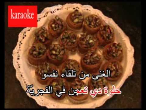 Arabic Karaoke shou hal iyam ziad el rehbany