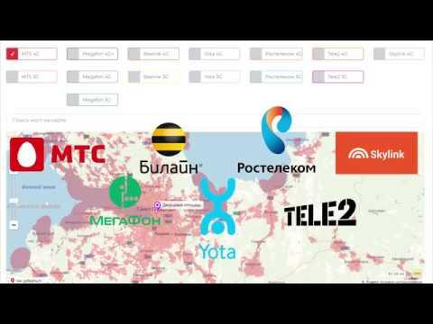Все сотовые операторы на одной карте покрытия