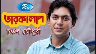 Gambar cover Taroka Alap | Chanchal Chowdhury | Celebrity Talkshow | Rtv