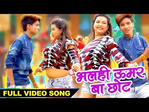 Akhilesh Raj 2018 का धमाकेदार Video Song - भलही उमर बा छोट - Bhayil Umer Ba Chaut - Bhojpuri Song