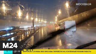 Коммунальные службы Москвы и Подмосковья переведены в режим повышенной готовности - Москва 24