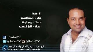 راشد الماجد - انا السما (النسخة الأصلية) | 2011