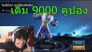 ROV สกินคนรวย Joker Emperor ราชาปีศาจ !!