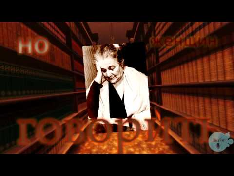 ЛитФМ: А Ахматова - Эпиграмма