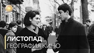 География кино: «Листопад» Отара Иоселиани