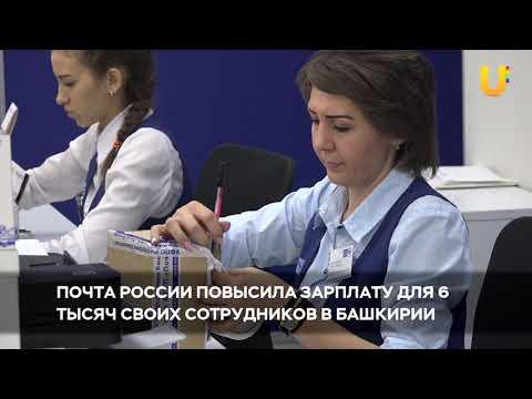 Новости UTV. Почта России повысила зарплату сотрудникам