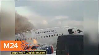 Смотреть видео Свидетелями ЧП в Шереметьеве стали сотни человек - Москва 24 онлайн