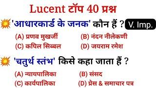 हिंदी में जीके शीर्ष 40 प्रश्न   जीके   सामान्य ज्ञान   जीके प्रश्नोत्तरी हिंदी   रेलवे, एसएससी, ग्रुप डी, जीडीई screenshot 2
