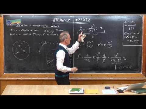 Урок 443. Понятие о планетарной модели