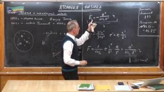 Урок 442. Понятие о планетарной модели