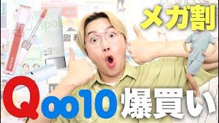【大満足】Qoo10のメガ割で大量購入したら超最高な物見つけたよ!紹介しちゃうよ!