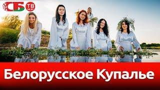 Белорусское Купалье | новое красивое видео древнего обряда 4k UHD