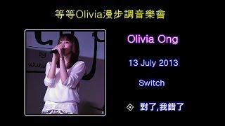 Olivia Ong - 對了,我錯了-SWITCH