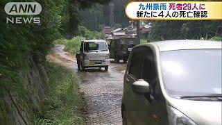 九州豪雨の死者29人に 日田市で道路復旧し孤立解消(17/07/13) thumbnail