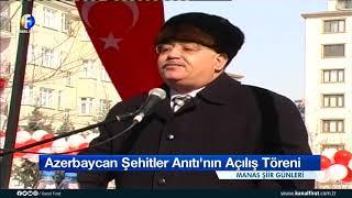 Manas Şiir Günleri Azerbaycan Şehitler Anıtı'nın Açılış Töreni 02 10 2020