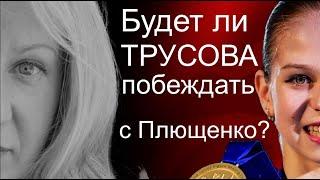 Почему фгуристка Александра Трусова ушла от тренера Этери Тутберизе Чего теперь ждать