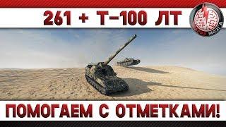 ОБЪЕКТ 261 + Т-100 ЛТ! ПОМОГАЕМ С ОТМЕТКАМИ!