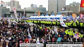 엄청난 애국시민들의 결집과 문정부 퇴진 훌라훌라송과 함께 경찰 바리케이트가 열리고 자유애국시민이 도로를 차지하는 모습.
