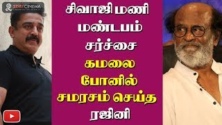 Rajini apologize to Kamal for his sarcastic speech on stage?  - 2DAYCINEMA.COM