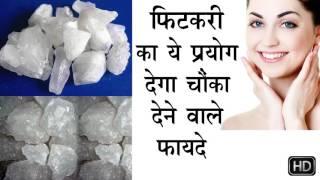 फिटकरी के फ़ायदे - Benefits of Alum (Fitkari) Health Care Tips In Hindi