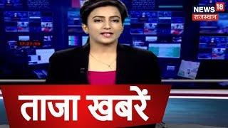 सुबह की ताजा खबरें | Rajasthan News