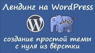 видео Дизайн сайта на WordPress: лучшие шаблоны и курсы для разработки