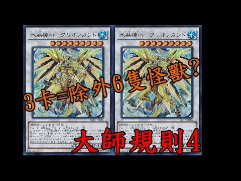 YGOPro 新大師規則 水晶機巧 3卡除外6怪獸 誰需要link? (Link format Crystron Who need link summon?) クリストロン - YouTube