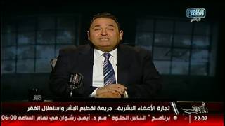 محمد على خير: مصر بين الهجرة غير الشرعية وتجارة الاعضاء