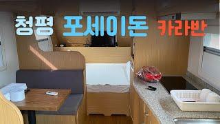 청평 포세이돈 카라반 방문기 | 서울 근교 카라반