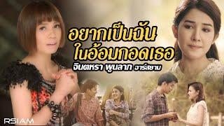 อยากเป็นฉันในอ้อมกอดเธอ - จินตหรา พูนลาภ อาร์ สยาม [Official MV]