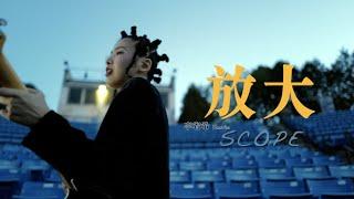 李宥希Yoshe【放大Scope】Official Music Video