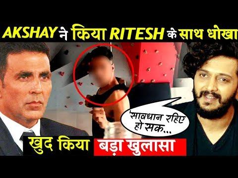 Akshay kumar की खुली पोल Ritesh ने बताया ये बड़ा सच !