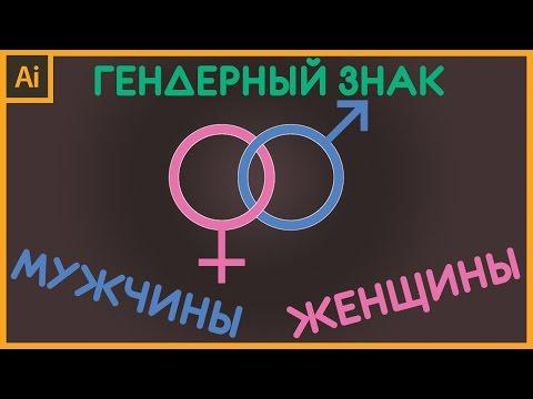 Как выглядит женский знак