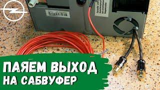 opel Astra H. Автозвук часть 3