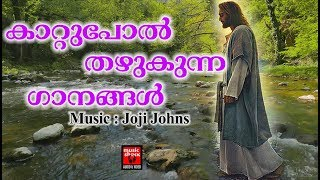 Kattupole Thazhukunna Ganangal # Christian Devotional Songs Malayalam 2018 # Superhit Songs