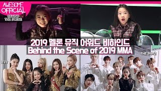 나하은 (Na Haeun) - 2019 멜론 뮤직 어워드 비하인드! (2019 Melon Music Awards Behind The Scene)
