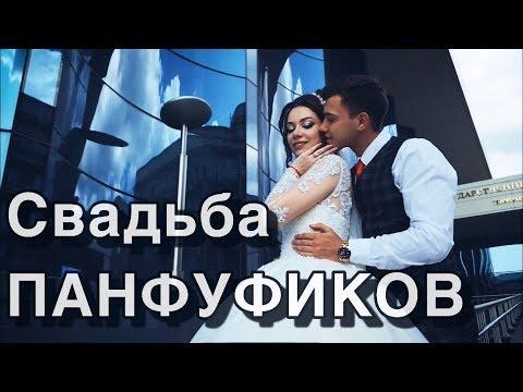 СВАДЬБА ПАНФУФИКОВ//КАТЯВАДЯ