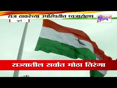 MNS chief Raj thackeray hosted biggest Indian flag in Pune
