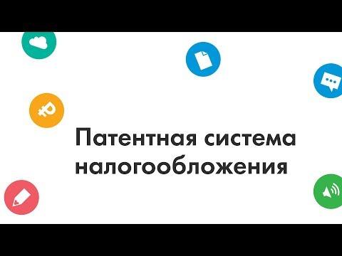 Вебинар:  Патентная система налогообложения