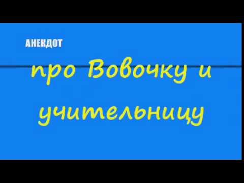 Самые лучшие и смешные анекдоты про Вовочку