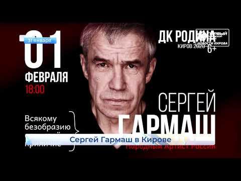 Новости Кирова выпуск 31.01.2020