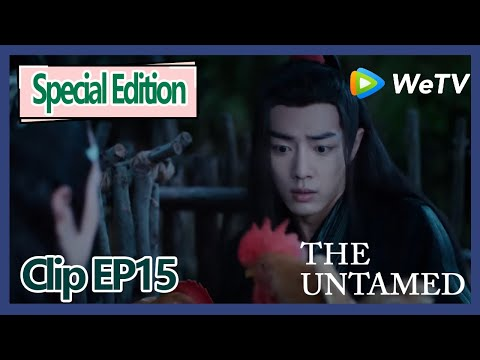 【ENG SUB 】The Untamed Special Edition ClipEP15—Lan Zhan Is Drunk And Steal The Chicken?
