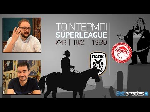 ΠΑΟΚ - ΟΛΥΜΠΙΑΚΟΣ | Στοίχημα - Προγνωστικό (Superleague 2018-19)