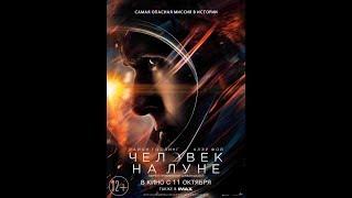 Человек на Луне - First Man Трейлер #2 (рус.)