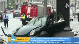 Стали известны причины ДТП, в котором на Porsche 911 разбился сын экс-губернатора Есиповского